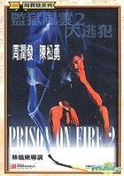 Prison On Fire II (Taiwan Version)