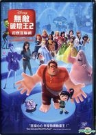 Ralph Breaks the Internet (2018) (DVD) (Hong Kong Version)