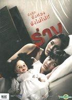 The Parallel (DVD) (泰國版)
