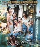 小偷家族 (2018) (DVD) (香港版)