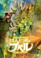Movie  Poupelle of Chimney Town (DVD) (Normal Edition) (Japan Version)