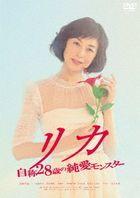 Rika - Jisho 28 Sai no Junai Monster -  (DVD) (Japan Version)