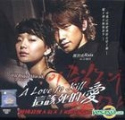 A Love To Kill (Vol.1-16) (End) (Chinese Subtitles) (Malaysia Version)