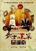武士の献立 (2014) (DVD) (台湾版)