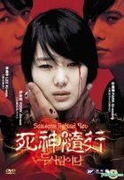 死神隨行 (DVD) (香港版)