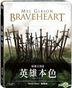Braveheart (1995) (Blu-ray) (Steelbook) (Taiwan Version)