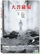 The Sword Of Doom (1966) (DVD) (Taiwan Version)