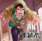Drama CD Tobosha Kazumi Hen (Japan Version)