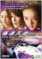 Speed Angels (2011) (DVD) (Hong Kong Version)