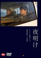 His Lost Name (DVD) (Japan Version)