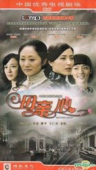 Mother Heart (H-DVD) (End) (China Version)