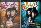 The Edge Of Righteousness (DVD) (End) (TVB Drama)
