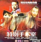 Te Bie Shou Shu Shi (VCD) (China Version)