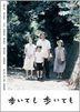 Still Walking (DVD) (English Subtitled) (Japan Version)