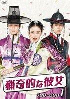 My Sassy Girl (2017) (DVD) (Box 1) (Japan Version)