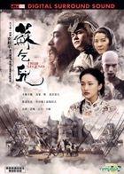 苏乞儿 (2010) (DVD) (香港版)