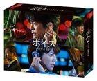 Voice: 110 Emergency Control Room (DVD Box) (Japan Version)