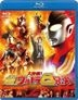 Superior Ultraman 8 Brothers (Blu-ray) (Japan Version)
