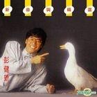 Pang Kin Sang New & Best (SACD)