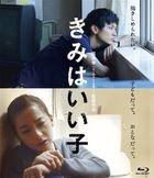 Being Good (Blu-ray) (Japan Version)