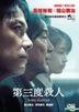 The Third Murder (2017) (DVD) (English Subtitled) (Hong Kong Version)
