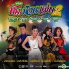 Yinglee & Dok-Or & Karnthong : Mun Muan Zabb 2 (Thailand Version)