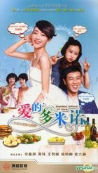 Domino Effect Of Love (H-DVD) (End) (China Version)