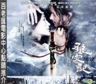 The Warrior And The Wolf (2009) (VCD) (English Subtitled) (Hong Kong Version)
