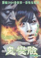 Face (DVD) (Taiwan Version)