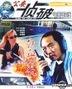 Tie Xie Qing Chou (VCD) (China Version)
