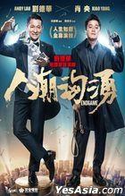Endgame (2021) (DVD) (Hong Kong Version)