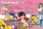 Ranma 1/2 (Vol.16)(Special Edition)
