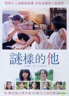 謎樣的他 (2015) (DVD) (台灣版)