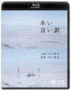 The Long Excuse (Blu-ray) (English Subtitled) (Japan Version)