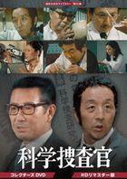 Kagaku Sosa Kan Collector's DVD [HD Remastered Edition] (DVD) (Japan Version)