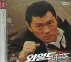 Wild Card (VCD) (Korea Version)