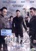 使徒行者 (2016) (DVD) (香港版)