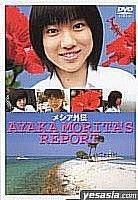 Making of Messiah - Ayaka Morita's Report (Making) (Japan Version)