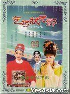 Taiwanese Opera: Qi Gai Zhuang Yuan Lang Sha Zhu Zhuang Yuan (DVD) (China Version)
