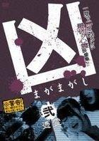 Magamagashi - 2; Hyorei (DVD) (Japan Version)