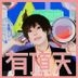 Uchoten (Normal Edition) (Japan Version)