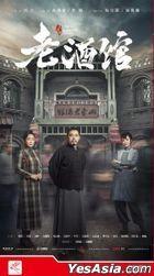 The Legendary Tavern (2019) (H-DVD) (Ep. 1-42) (End) (China Version)