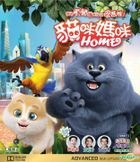 Cats (2018) (DVD) (Hong Kong Version)