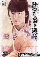 No Yuki Yama Yuki Umibe Yuki DVD SPECIAL EDITION (Japan Version)