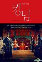 Kingdom TV Script