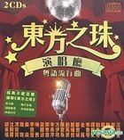Pearl of the Orient - Cantonese Oldies (2CD)