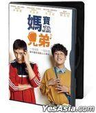 Keys to the Heart (2018) (DVD) (Hong Kong Version) (Give-away Version)