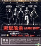 A Gang Story (2011) (VCD) (Hong Kong Version)