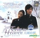 Trees In Heaven (Ep.1-12) (End) (Malaysia Version)