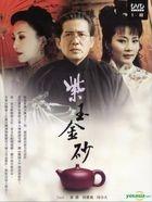 Zi Yu Jin Sha (DVD) (End) (Taiwan Version)